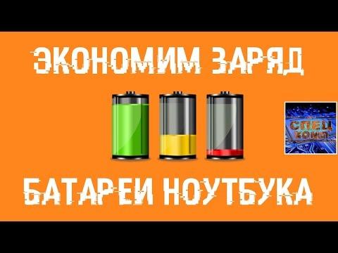 Как продлить батарею на ноутбуке