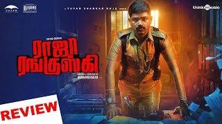 Raja Ranguski Movie Review | #Yuvan #MetroShirish #Chandini #RajaRanguski #DharaniDharan