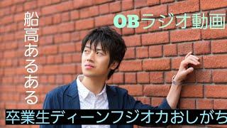 千葉県の公立進学校、県立船橋高校のあるあるをOBがラジオ動画で語ります。 ※私はただ数年前に船橋高校を卒業した人間で、当校と今は全く関わりがありません。
