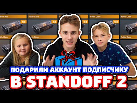 СНЕЙ С СЕСТРОЙ И ПЛЕМЯННИКОМ ОТДАЮТ АККАУНТ В STANDOFF 2!