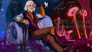 Прохождение TESV: Skyrim Legendary Edition с модами #47 сер.(Квест Шеогората)
