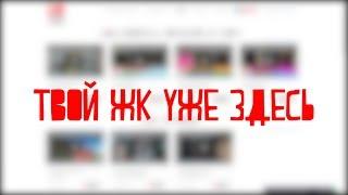 Как обновить контент о Вашем ЖК к запуску портала(, 2018-04-06T16:17:43.000Z)
