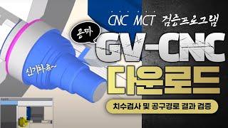 GV CNC 다운로드 CNC / MCT 검증 프로그램