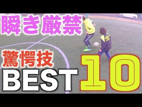 瞬き厳禁!!ドリブルデザイナー 驚愕ドリブル BEST 10