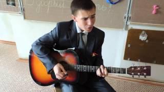 Present Simple- Детство (Acoustic cover) Последний звонок!