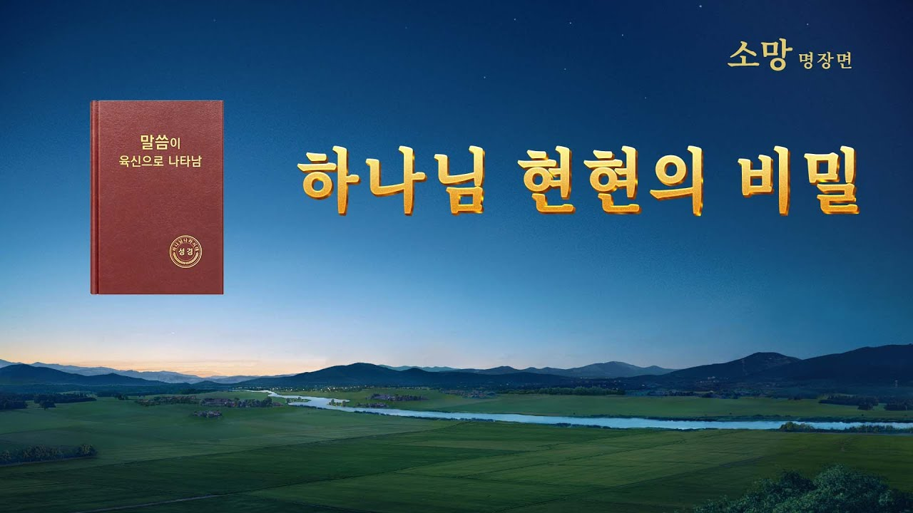 기독교 영화 <소망> 명장면(2) 하나님 현현의 비밀