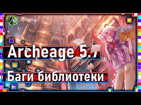 Archeage 5.7 - Прикольный баг / Библиотека эрнарда