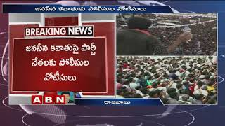Police notices to janasena Pawan Kalyan Kavathu | Dowleswaram | ABN Telugu