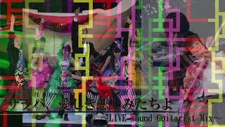 サラハ?、愛しき悲しみたちよ〜LIVE sound Guitarist Mix〜