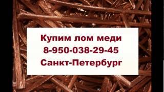 Прием нержавейки спб(, 2016-03-14T16:23:52.000Z)