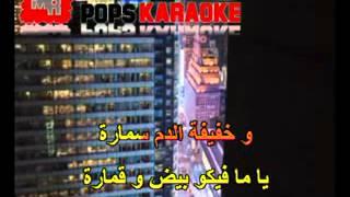 لولاش قلبي - حسام حسني ; كاريوكي Arabic karaoke