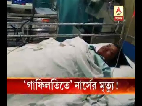 Ransack in the AMRI hospital Saltlake as the Nurse of the same hospital died due to medica