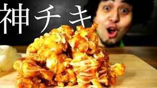 【モッパン】ついに見つけた神ヤンニョムチキン【韓国語勉強中】