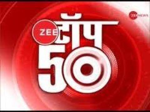 Zee Top 50: देखें, सुबह से अब तक की 50 बड़ी खबरों का बुलेटिन | Zee News | Latest Hindi News