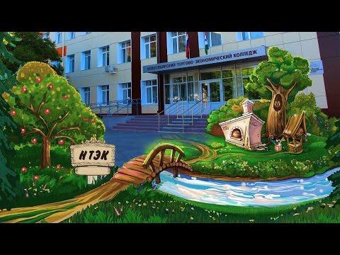 ГБПОУ НСО Новосибирский торгово-экономический колледж
