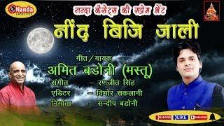 Neend Biji Jaali | Latest Uttarakhandi Song | Amit Badoni (Mastu) | Best Garhwali Song