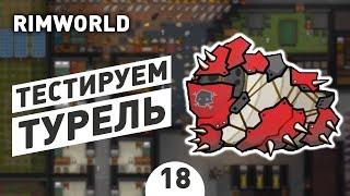 ТЕСТИРУЕМ ТУРЕЛЬ! - #18 RIMWORLD 1.0 ПРОХОЖДЕНИЕ