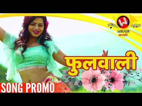 Fulwali फुलवाली Song Teaser | New Anand Shinde Song | New Marathi Songs 2019 | Marathi Lokgeet
