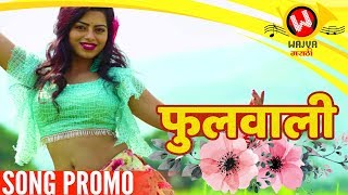 Fulwali फुलवाली Song Teaser | New Anand Shinde Song | New Marathi Songs 2019 | Marathi Lokgeet