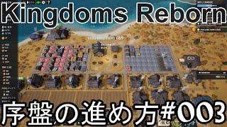 【Kingdoms Reborn】 #003 序盤の進め方 ③