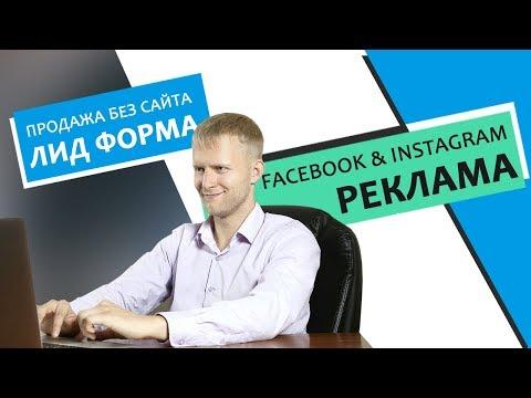 Лид формы Facebook и Инстаграм  2018
