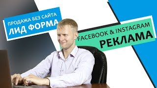 Лід форми Facebook і Instagram 2018