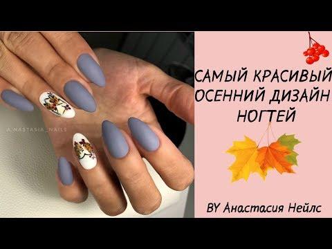 Маникюр осень / осенний дизайн ногтей / серый маникюр
