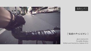 【映画感想】「疑惑のチャンピオン」それでも自転車に乗る理由【ネタバレ無し】