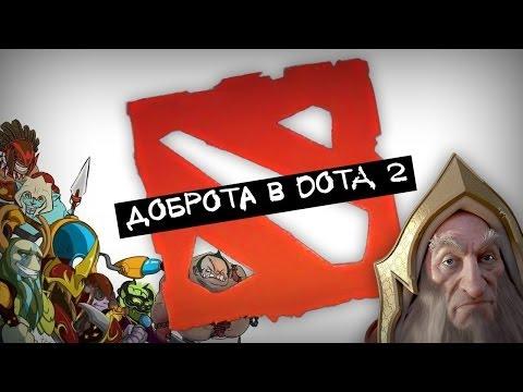 видео: Доброта в dota 2  ^-^