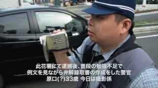 此花署で取調べした警官に遭遇 書類を例を見ながら作成した失礼な警官 thumbnail