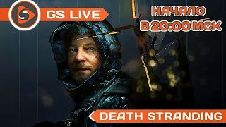 Death Stranding. Стрим GS LIVE