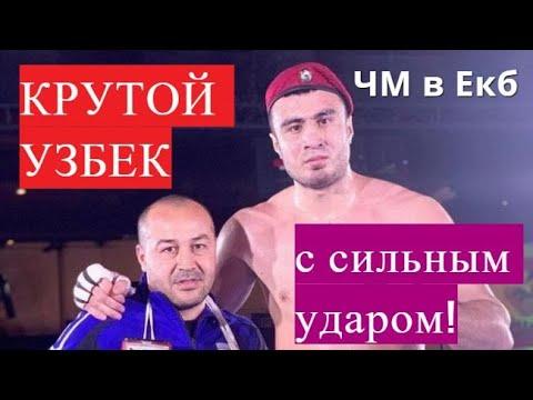 БАХОДИР ЖАЛОЛОВ - узбекский Уайлдер на ЧМ по БОКСУ 2019! Реально крутой!