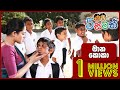 Maana Koka / මාන කොකා | Official Music Video | 5 Samath Movie