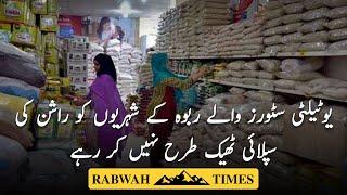 Utility store waly Rabwah ke logo ko rashan ki supply thik tarha nahi de rahay
