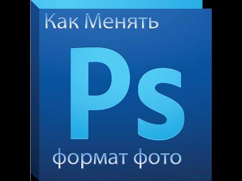 png формат поменять на как фото jpg