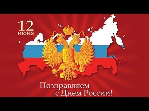 День независимости россии история празника