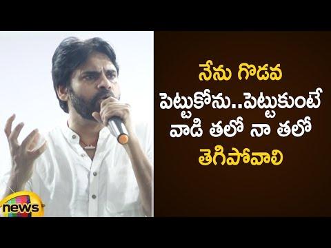 Pawan Kalyan Powerful Speech In Guntur Public Meeting | Pawan Kalyan Latest Speech | Janasena Party