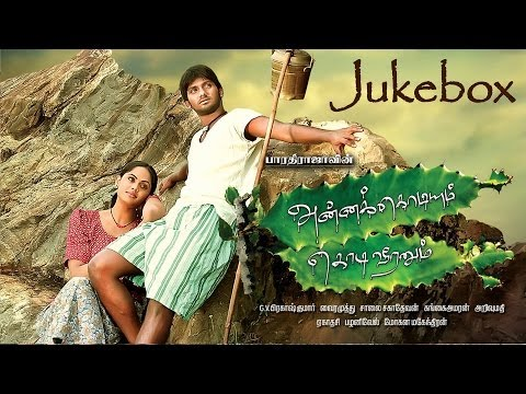 Annakodi Songs | New Tamil Movies 2014 | Full Songs Jukebox