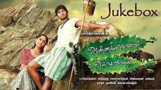 Annakodi Songs | New Tamil Movies 2014 | Full Songs Jukebox