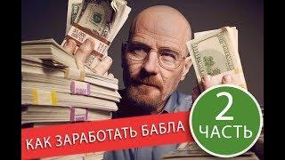 Как Зарабатывать Деньги на Полном Автомате! Часть 2 (Binomo vs Web Elly Boot)   Как Заработать Денег на Автомата