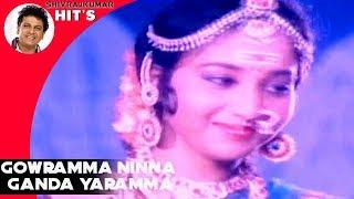 Kannada Songs | Gowramma Ninna Ganda yaramma Song | Mana Mechida Hudugi Kannada Movie |Shivarajkumar