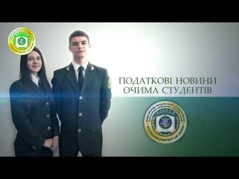 Податки очима студентів (2 випуск)