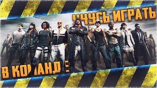 НОЧНОЙ PlayerUnknown's Battlegrounds УЧУСЬ ИГРАТЬ В КОМАНДЕ