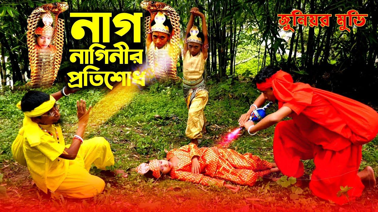 নাগ নাগীনির প্রতিশোধ -জীবন বদলে দেয়া একটি শর্টফিল্ম ''অনুধাবণ'' -Nag Naginir Protishodh । New Natok