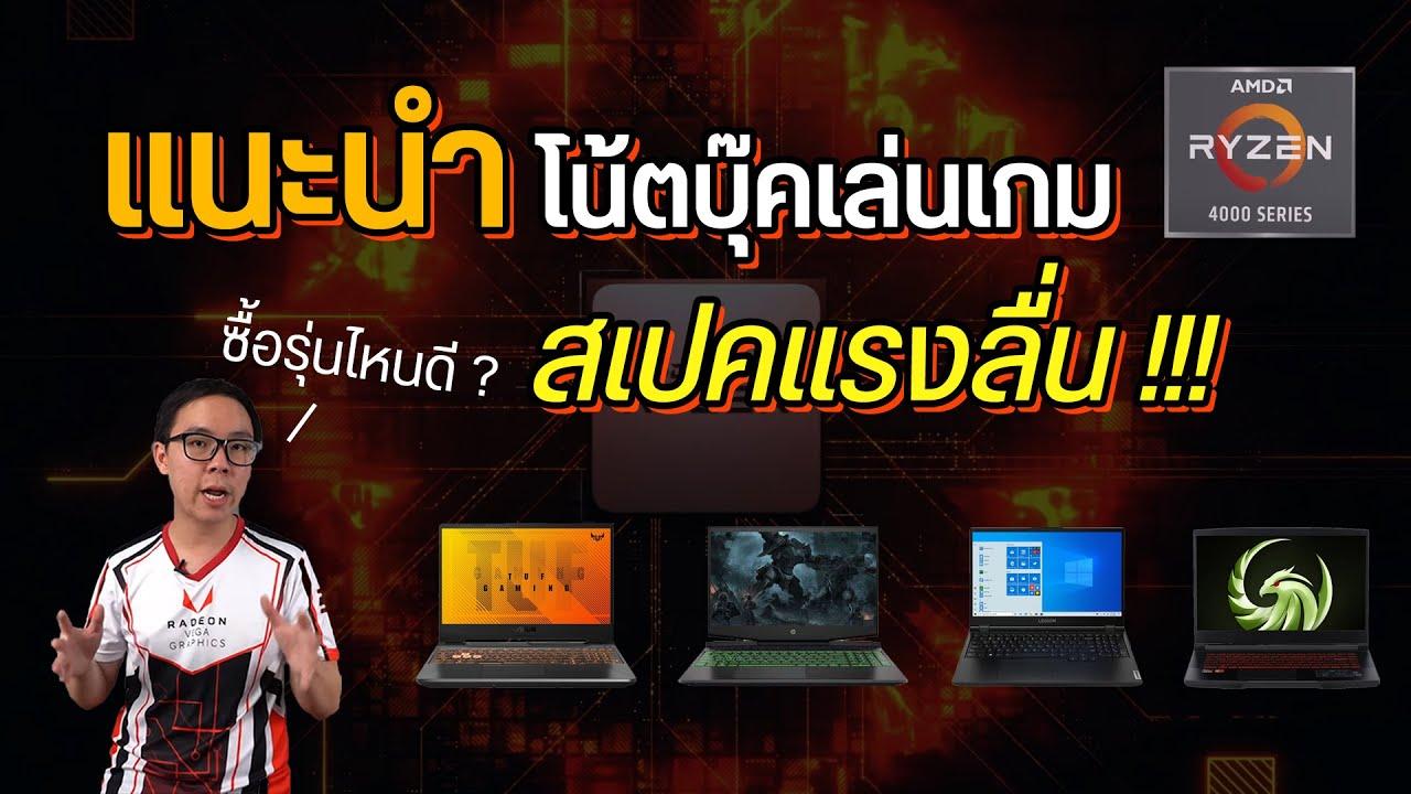 Download แนะนำโน้ตบุ๊คเล่นเกม สเปคแรง ซีพียู AMD Ryzen 4000 งบเริ่มต้น 25,000 บาท