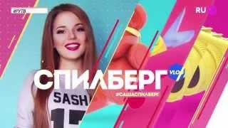 Спилберг VLOG на RU TV // Выпуск 5