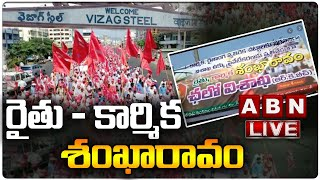 LIVE: రైతు - కార్మిక శంఖారావం    Vizag Steel Plant Workers Public Meeting LIVE    ABN LIVE