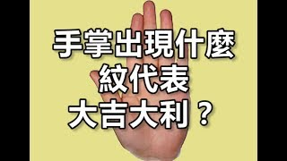 手掌出現什麼紋代表大吉大利? thumbnail