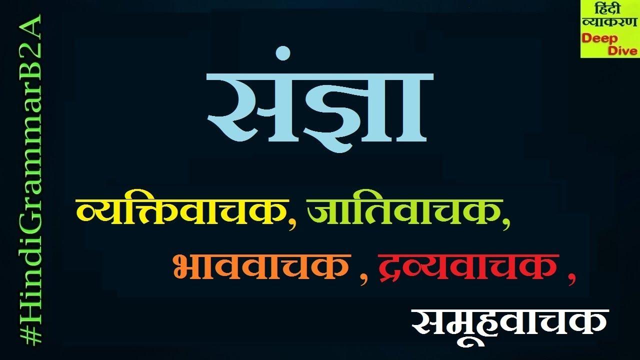 Download Sangya in Hindi Grammar   संज्ञा के भेद    व्यक्तिवाचक, जातिवाचक, भाववाचक, द्रव्यवाचक एवं समूहवाचक