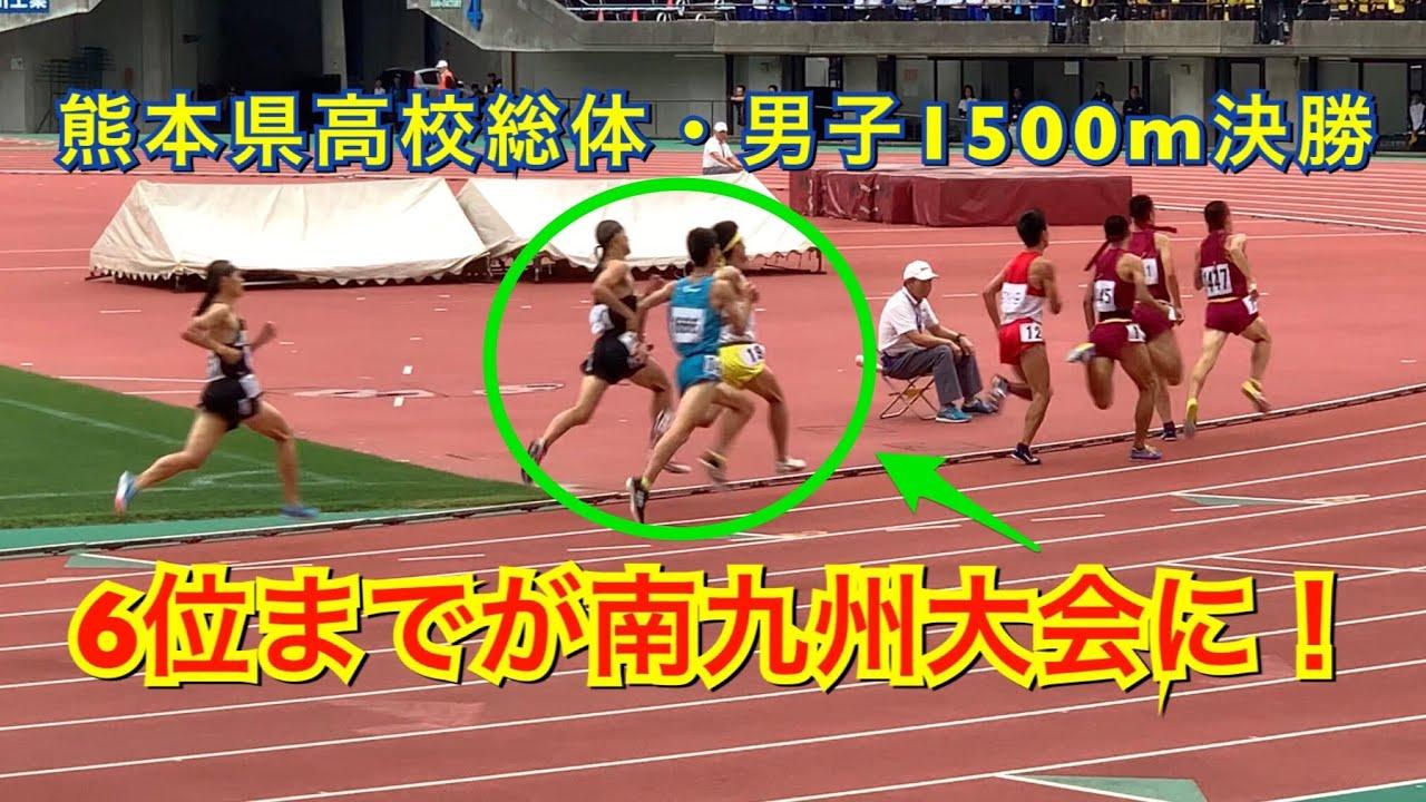 2020 熊本 高校 総体